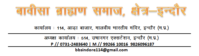 Indore Address